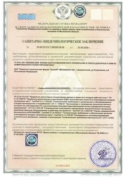 Гигиенический сертификат на блоки перекрытий МАРКО из полистистиролбетона