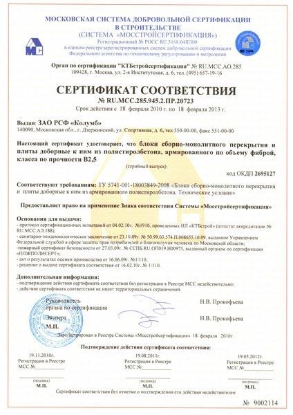 Сертификат соответствия на блоки и балки перекрытий МАРКО
