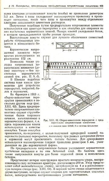 Книга Железобетонные конструкции 1959 года издания